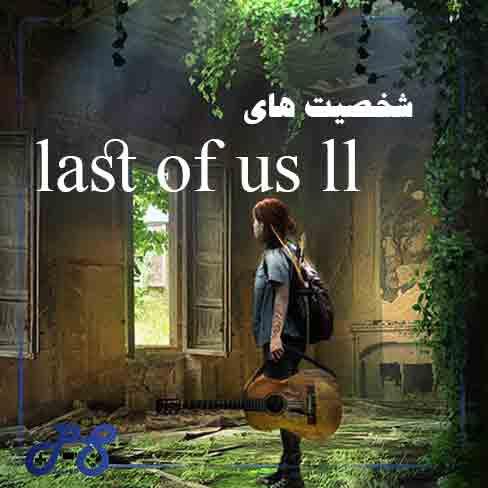 10 شخصیت در بازی last of us 2